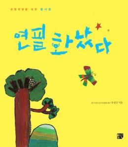 (한국어) 연필 화났다 – 초등학생을 위한 동시조집