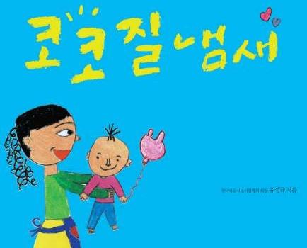 (한국어) 코코질 냄새 – 유아와 엄마를 위한 동시조집