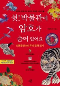 (한국어) [박물관 시리즈]<br>박물관에 암호가 숨어있어요