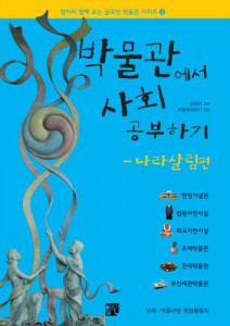 (한국어) [박물관 시리즈]<br>박물관에서 사회공부하기