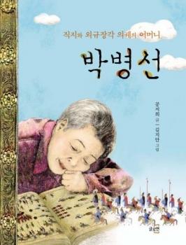 (한국어) 직지와 외규장각 의궤의 어머니 박병선