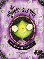 (한국어) 뱀파이어 소녀 반다