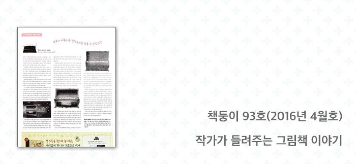 월간 <책둥이> 작가가 들려주는 그림책 이야기 코너 소개
