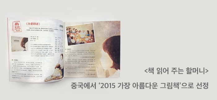 <책 읽어 주는 할머니> 중국에서 '2015 가장 아름다운 그림책'으로 선정