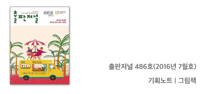 월간 <출판저널> 기획노트 | 그림책 코너 소개