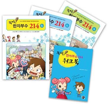 뚝딱 한자부수214 시리즈(전3권+워크북)