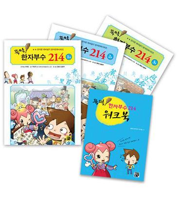 (한국어) 뚝딱 한자부수214 시리즈(전3권+워크북)