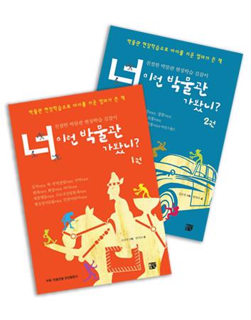 (한국어) [박물관 시리즈]<br>너 이런 박물관 가봤니? (전2권)
