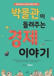 (한국어) [박물관 시리즈]<br>박물관이 들려주는 경제이야기