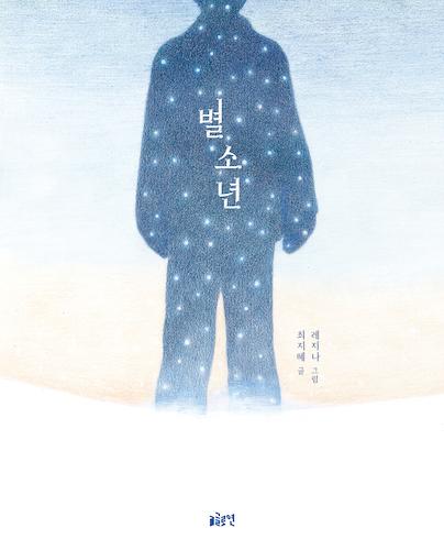 (한국어) 별소년